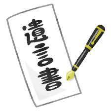 遺言書とペン.jpg